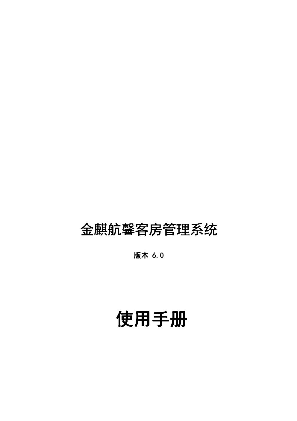 金麒航客房软件使用手册范本.doc