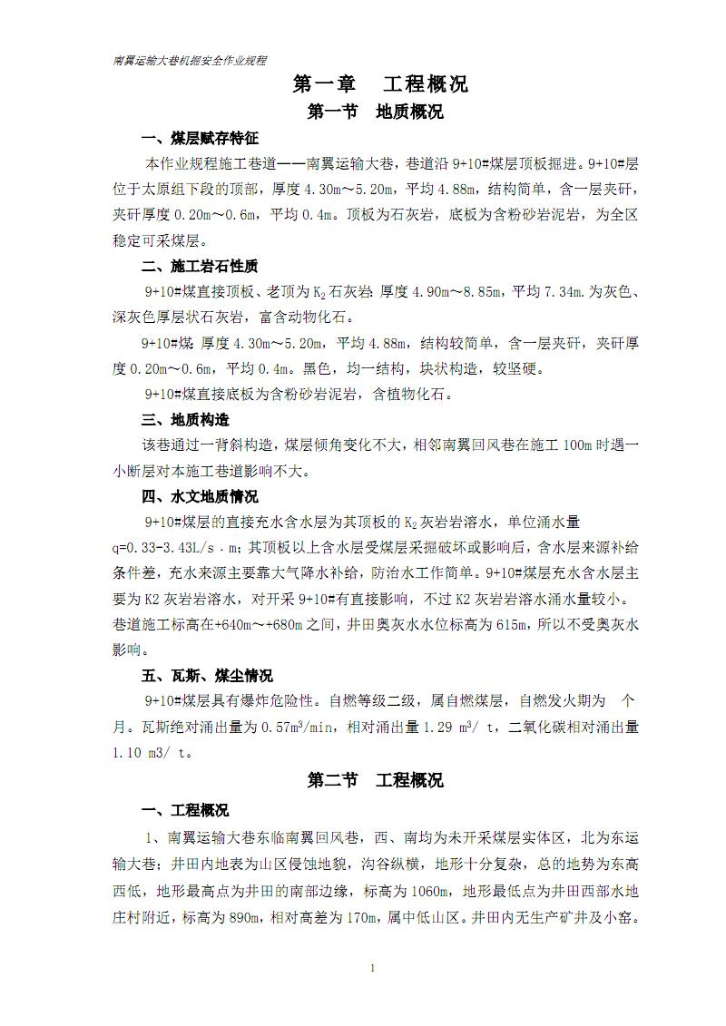 南翼运输大巷机掘安全规程.pdf