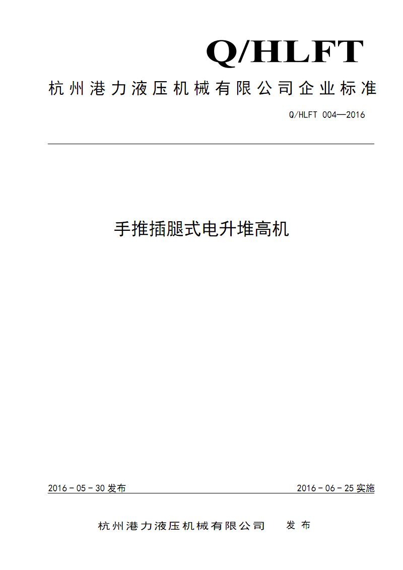 Q HLFT 004-2016_手推插腿式电升堆高机.pdf