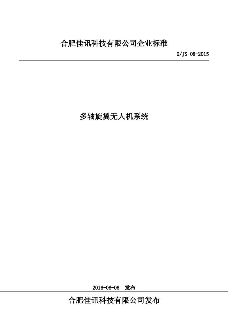 Q JS 08-2015_多轴旋翼无人机系统.pdf