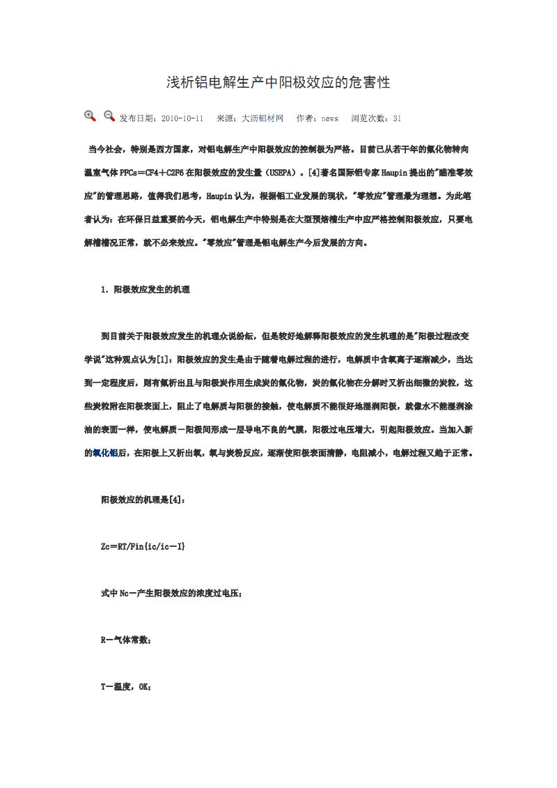 浅析铝电解生产中阳极效应的危害性.pdf