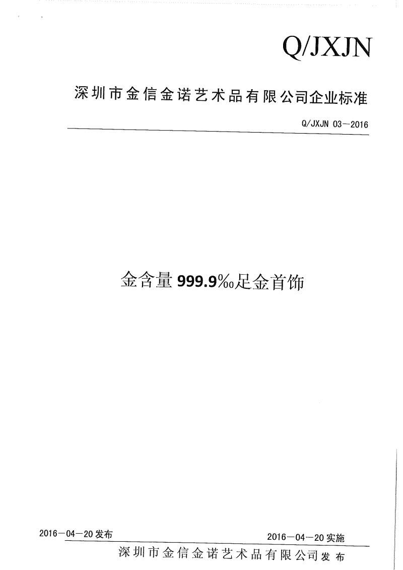 Q JXJN03-2016_金含量999.9‰足金首饰.pdf