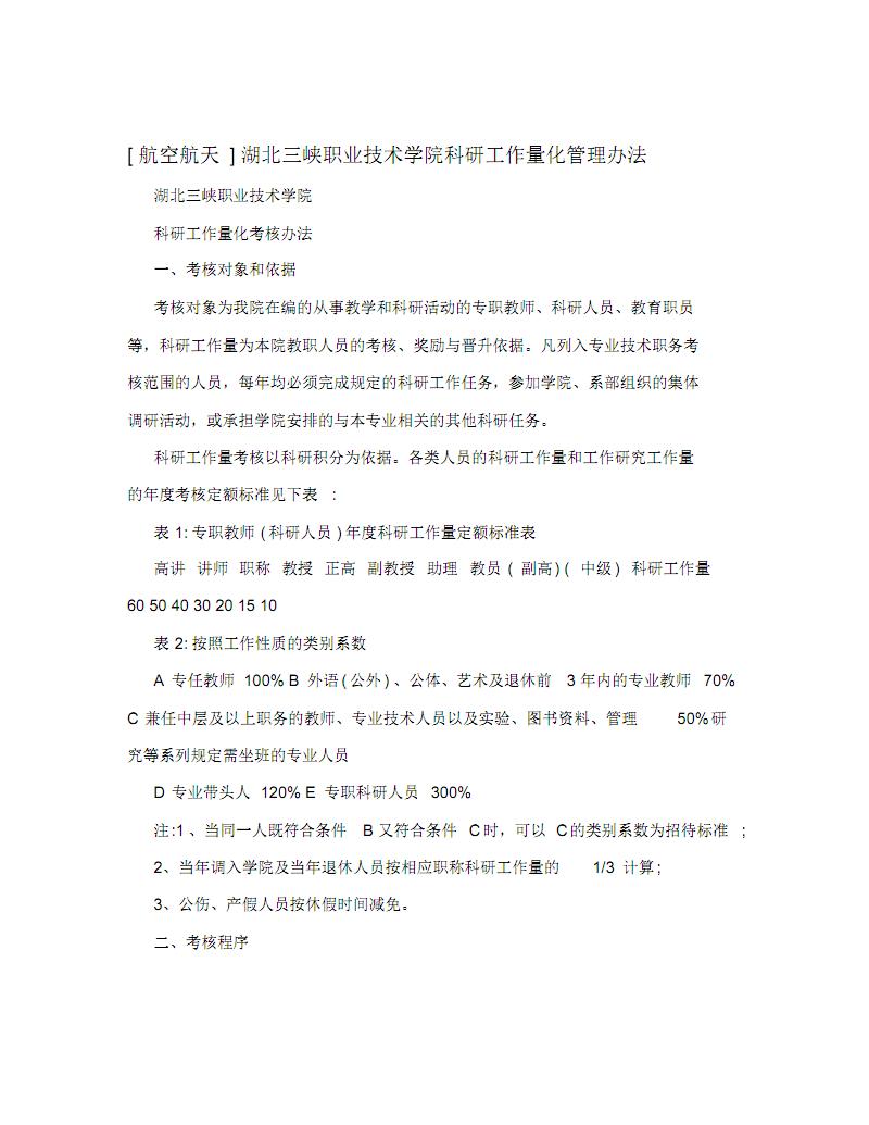 [航空航天]湖北三峡职业技术学院科研工作量化管理办法.pdf