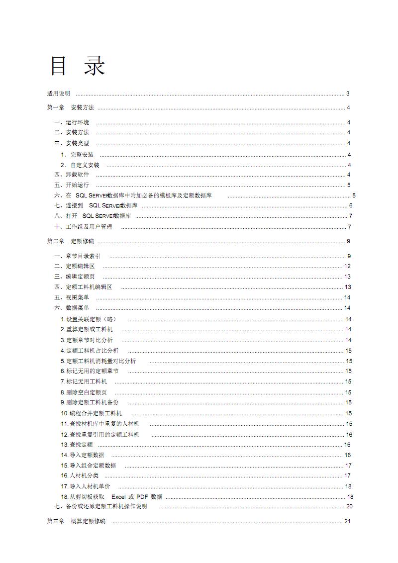 定额编制软件操作手册.pdf