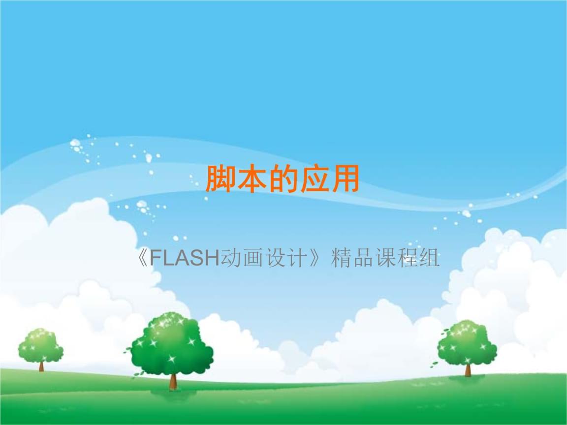 FLASH动画设计精品课程.pptx