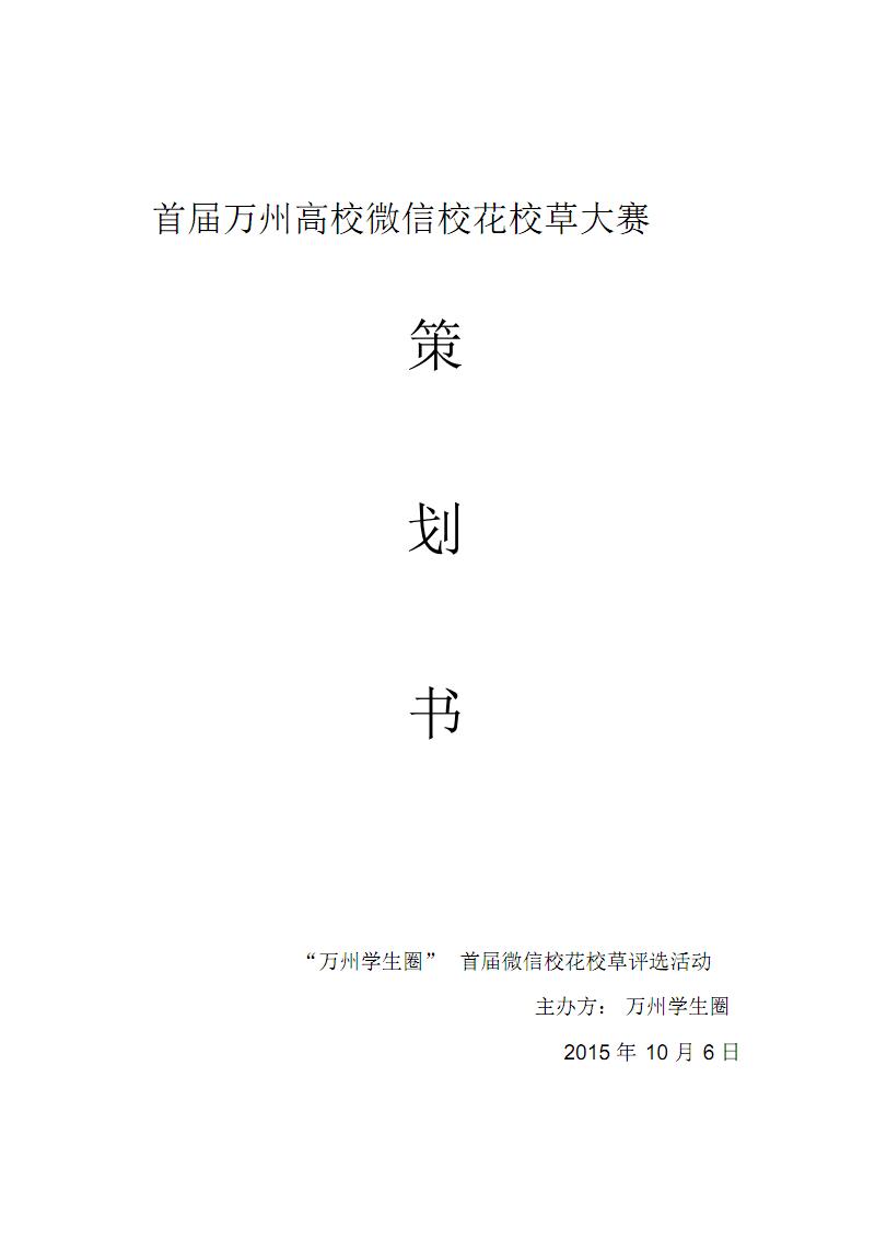 校花校草活动方案.pdf