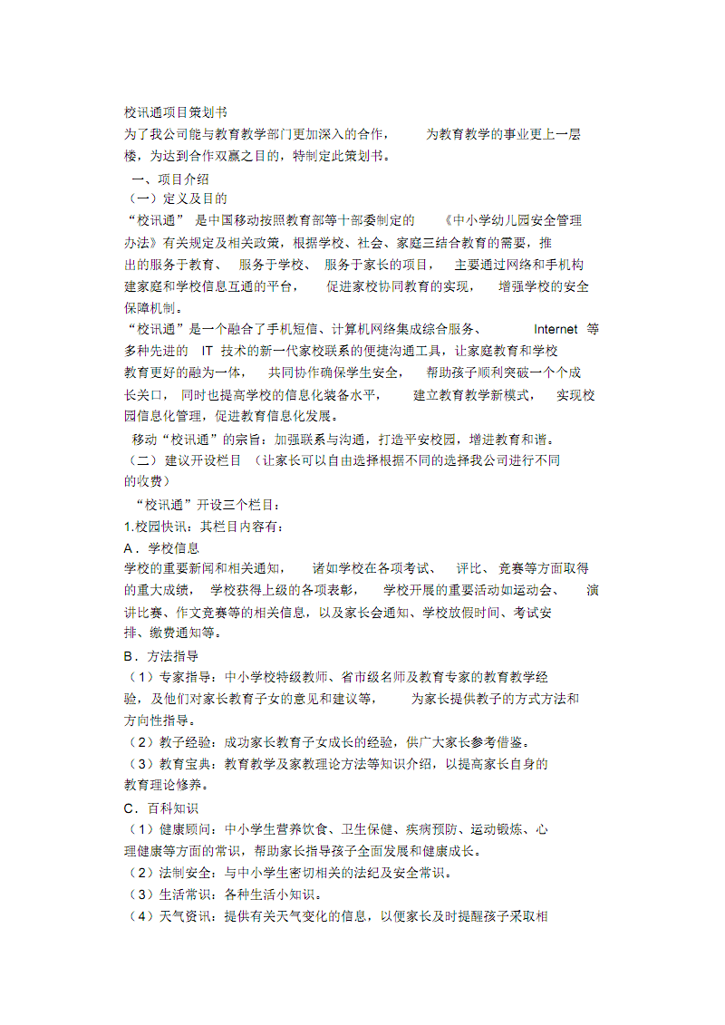 校讯通项目策划书.pdf