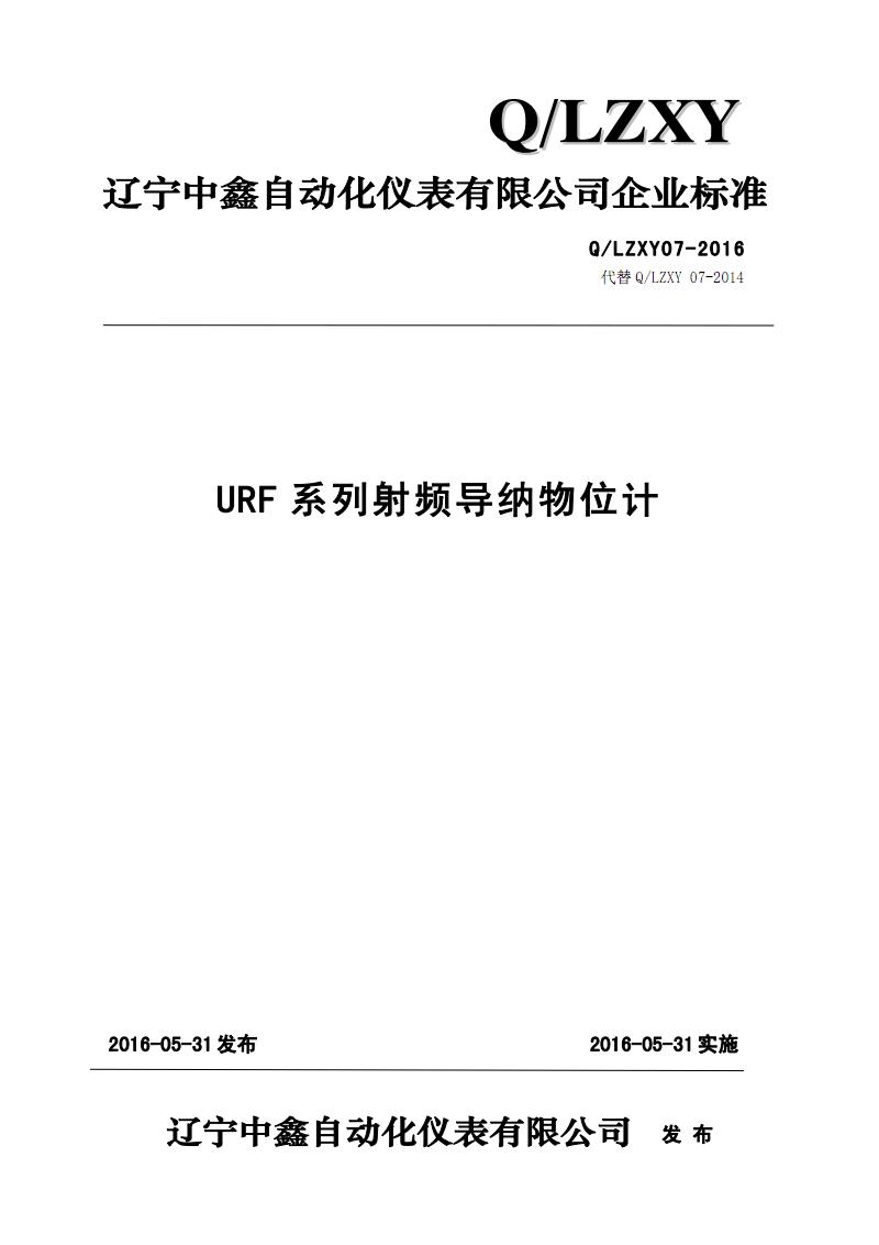 Q LZXY07-2016_URF系列射频导纳物位计.pdf