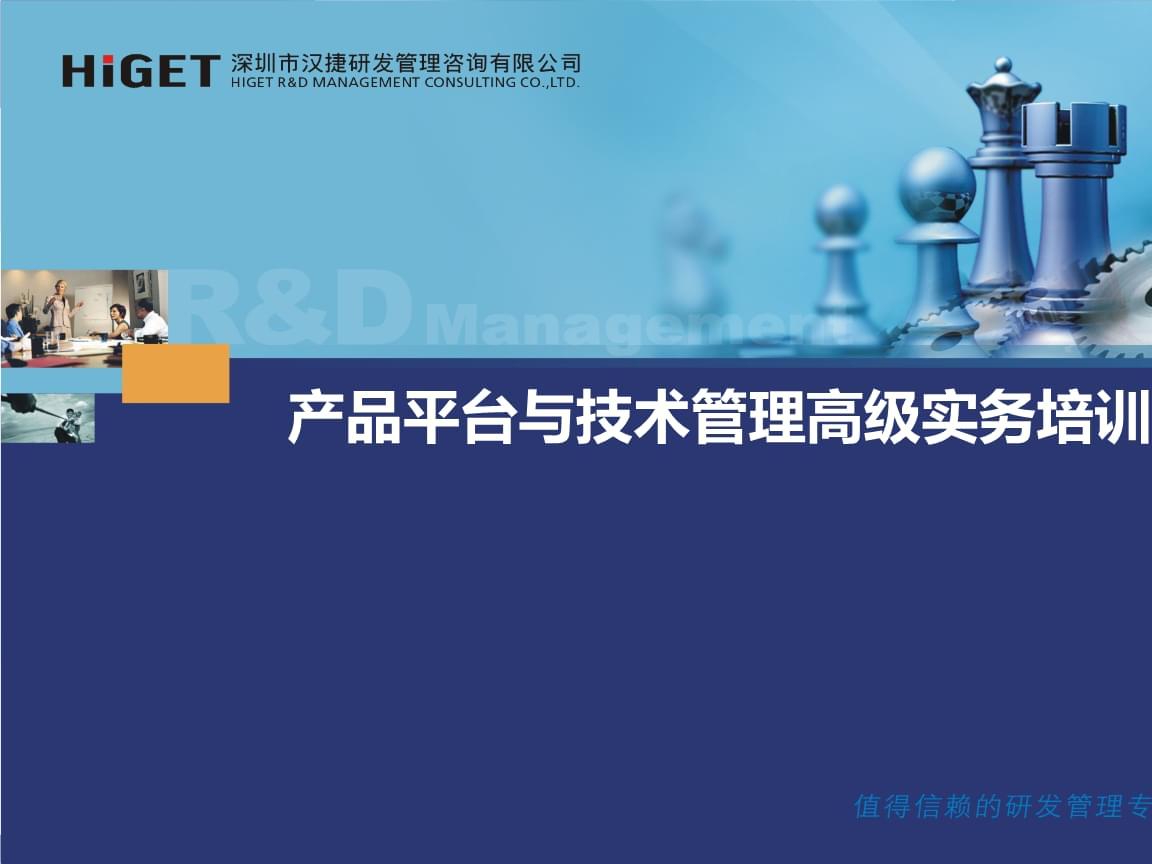 产品平台与技术管理高级实务培训.pptx