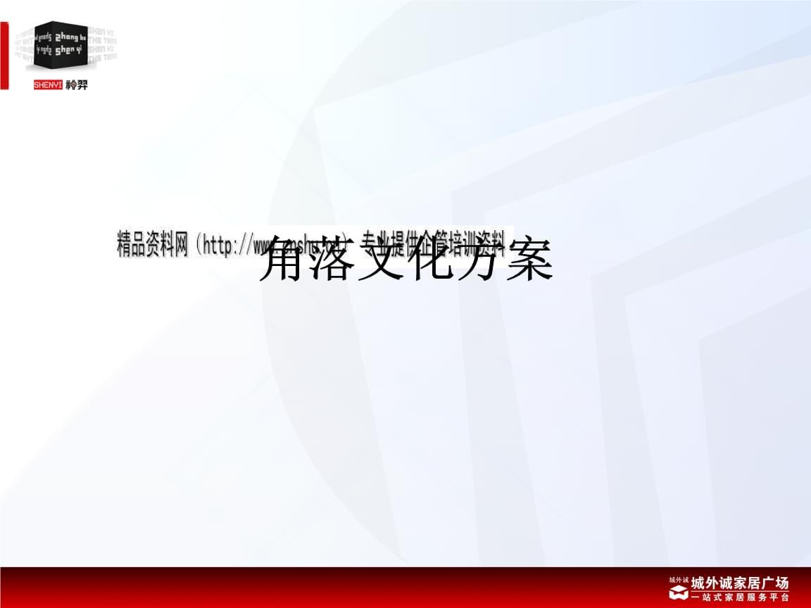 各种角落文化布置方案介绍.pptx