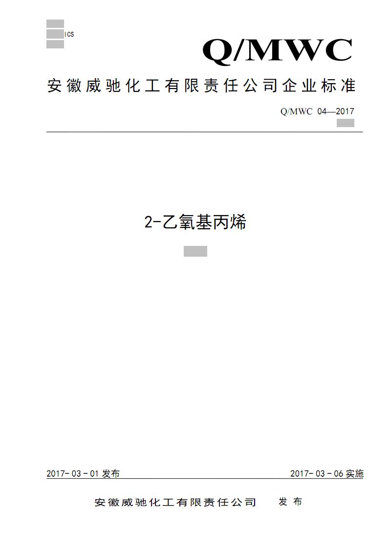 Q MWC 04-2017_2-乙氧基丙烯产品标准.pdf