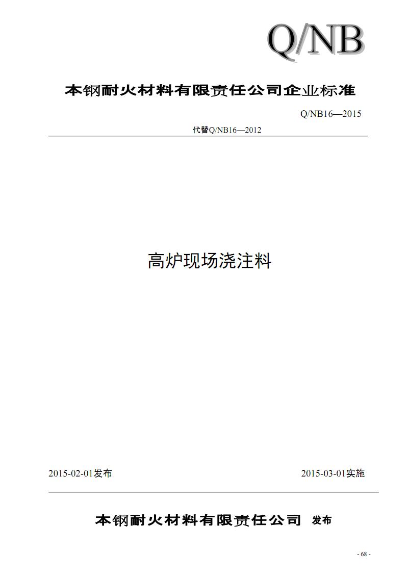 Q NB16-2015_高炉现场浇注料.pdf