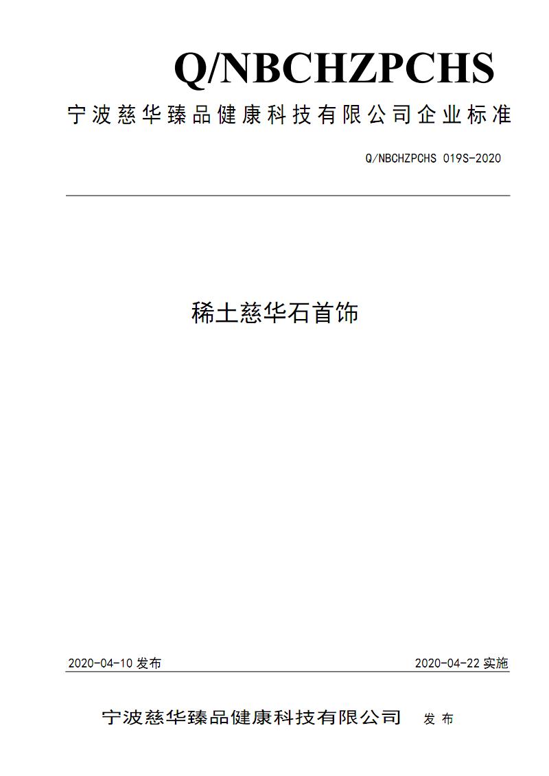 Q_NBCHZPCHS019S-2020稀土慈华石首饰.pdf