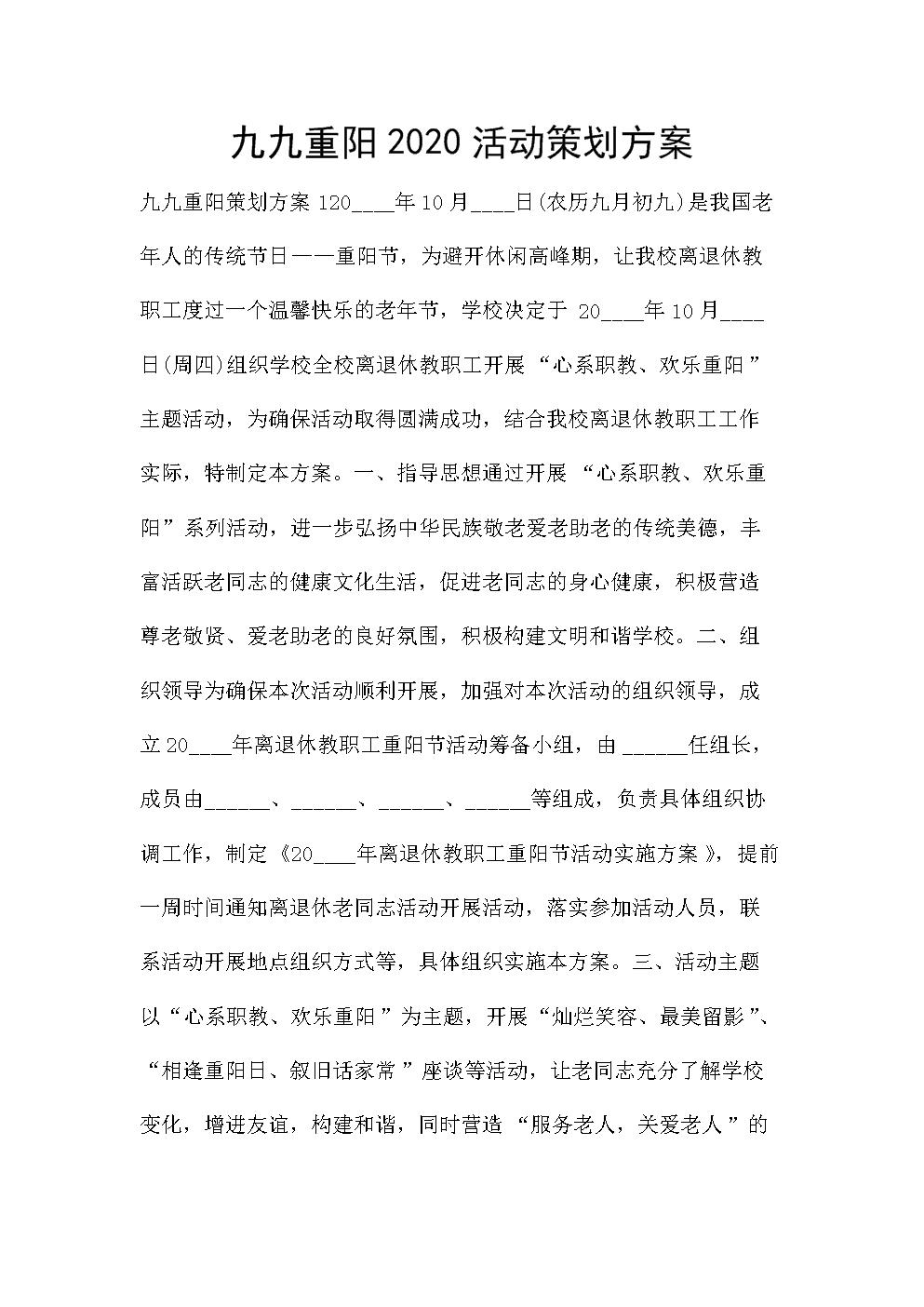 九九重阳2020活动策划方案.doc