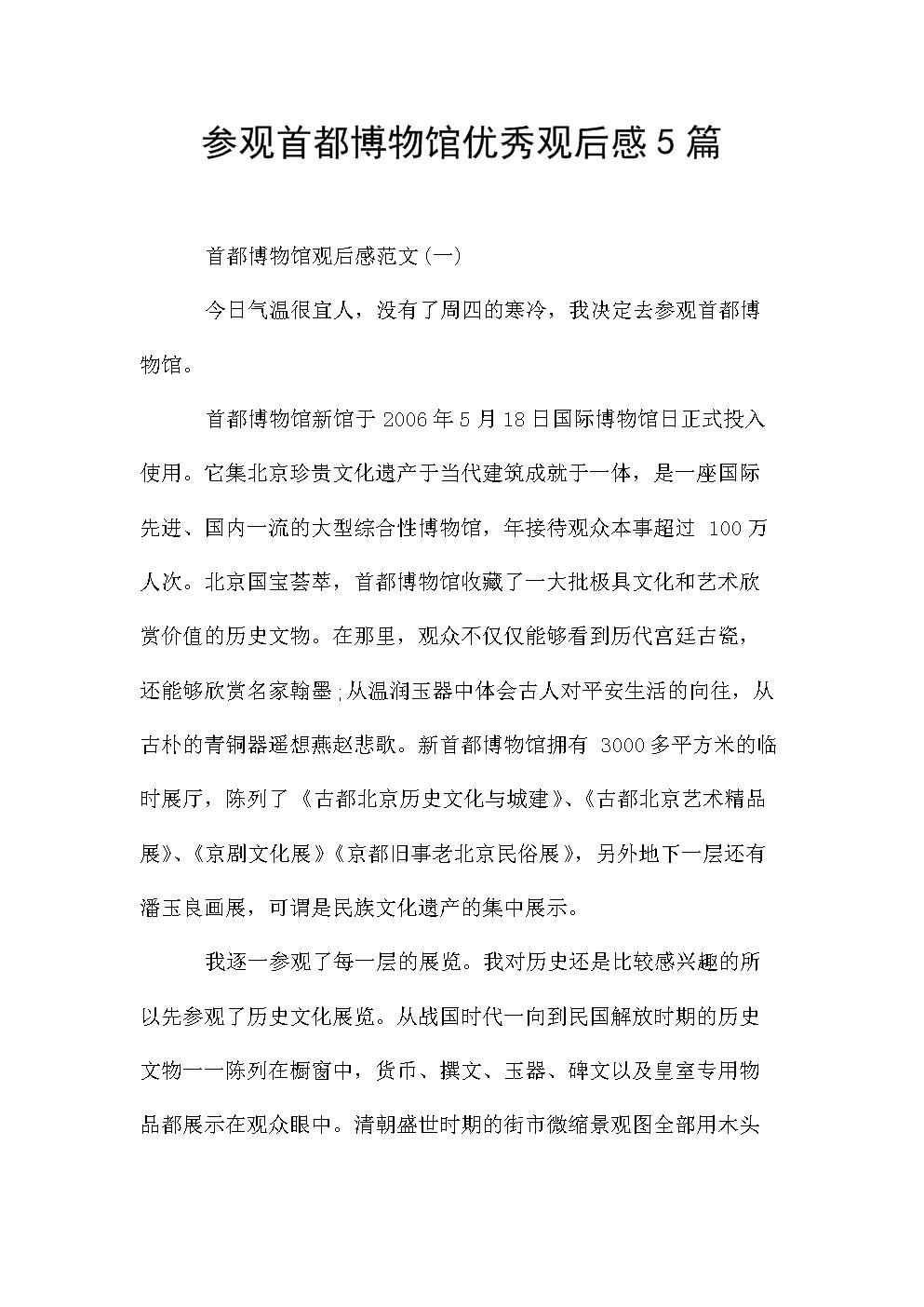 参观首都博物馆优秀观后感5篇.doc