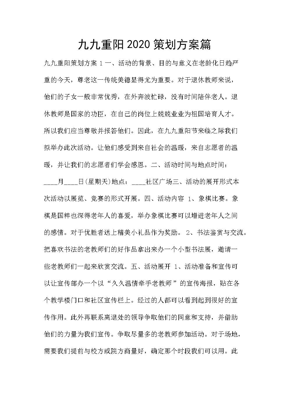 九九重阳2020策划方案篇.doc