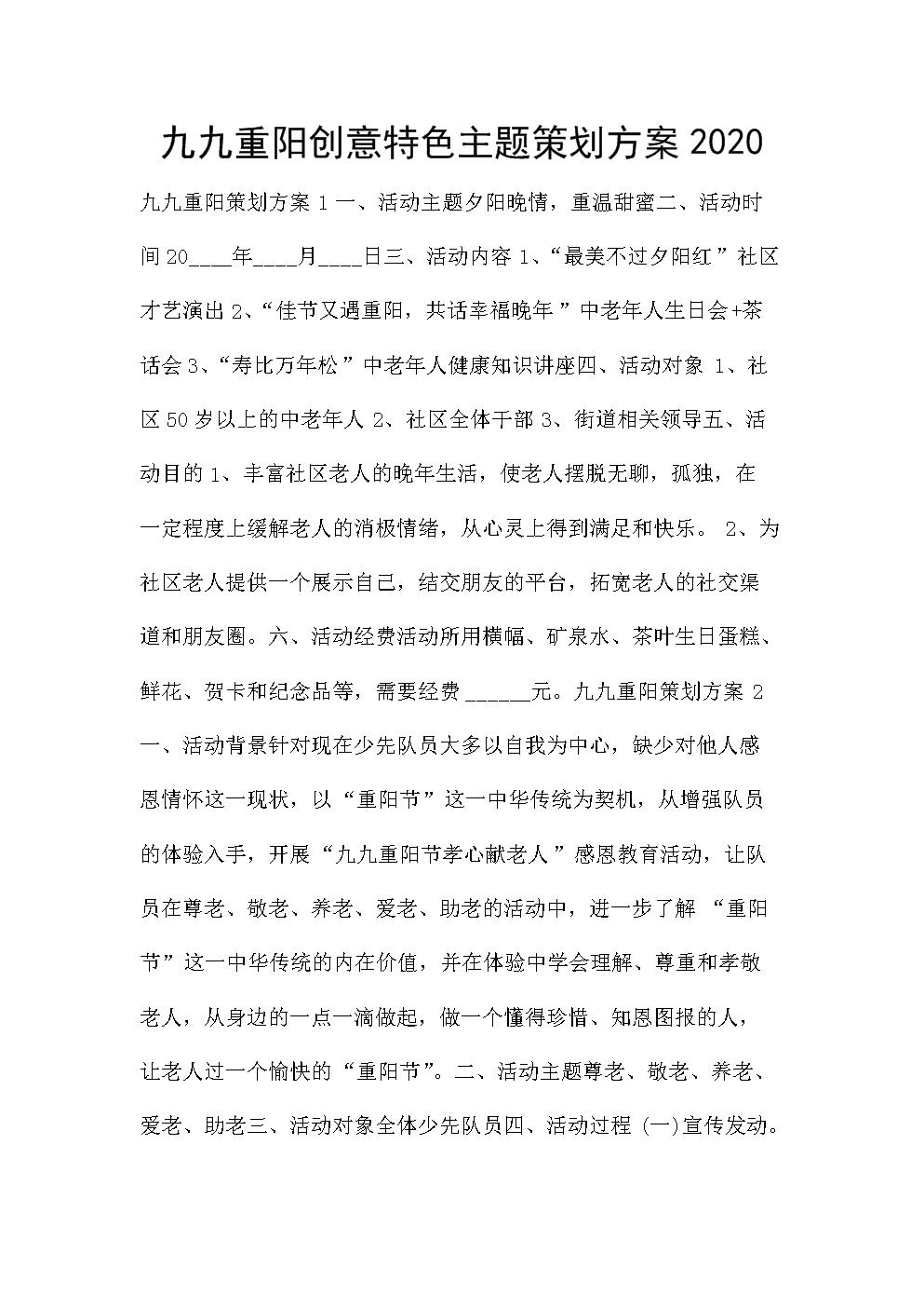 九九重阳创意特色主题策划方案2020.doc