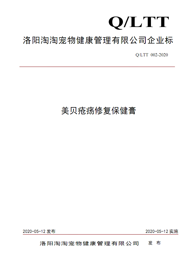 Q_LTT 002-2020美贝疮疡修复保健膏.pdf