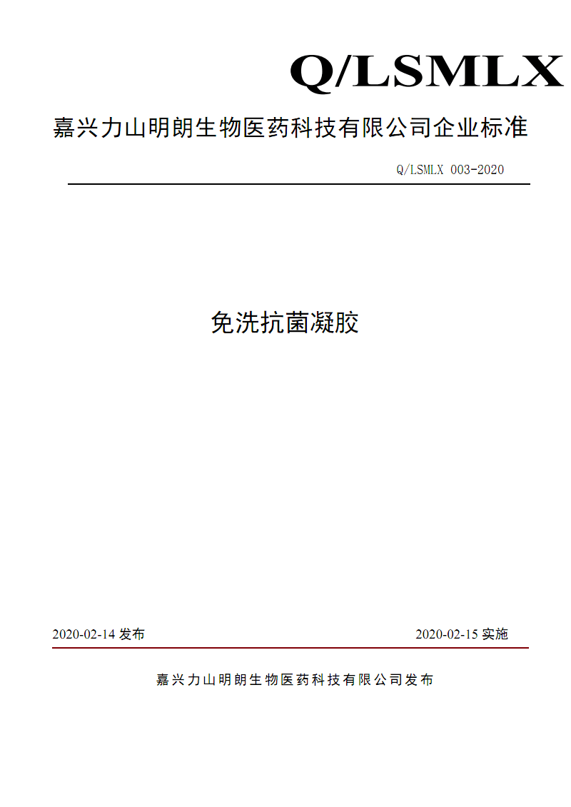 Q_LSMLX 003-2020免洗抗菌凝胶.pdf