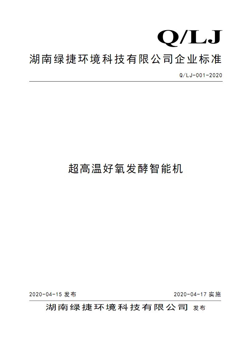 Q_LJ001-2020超高温好氧发酵智能机.pdf