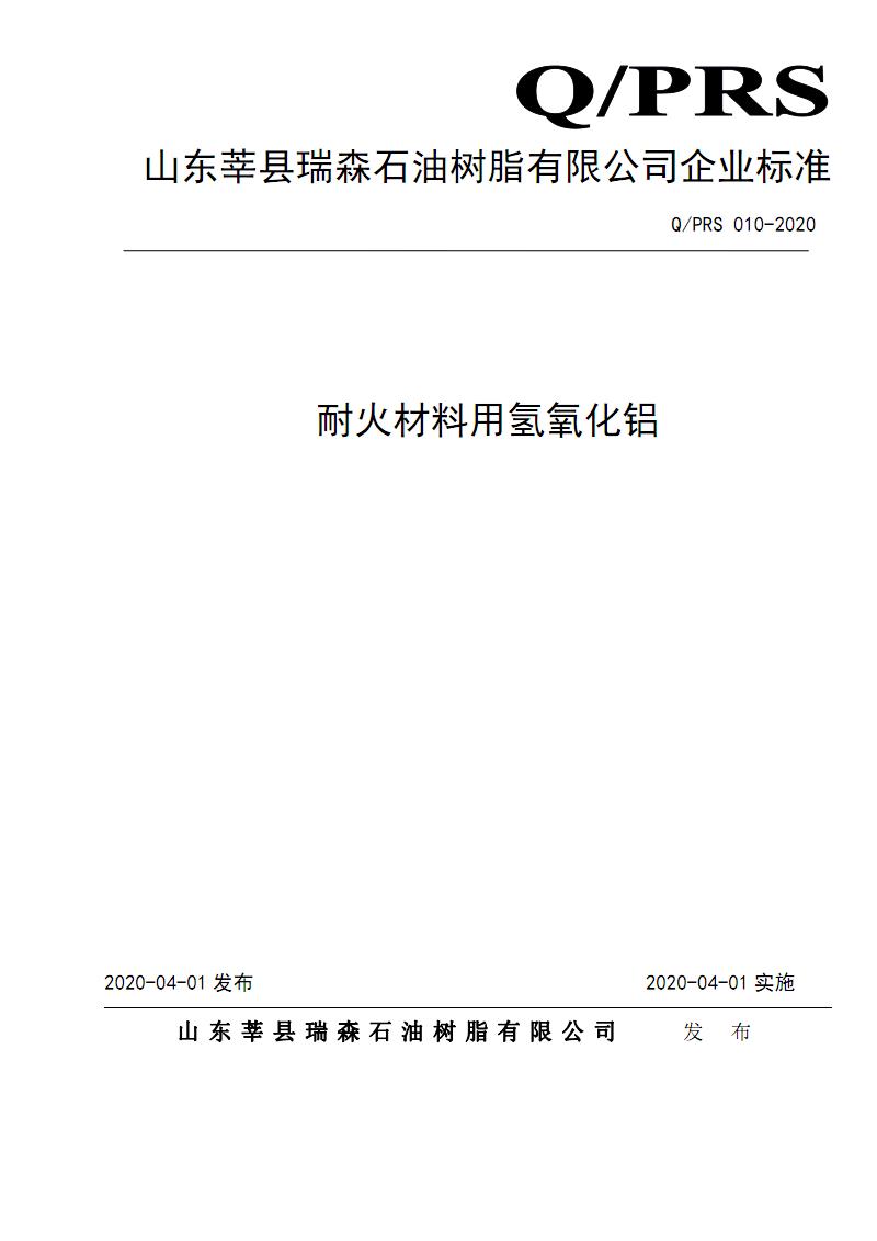 Q_PRS  010-2020耐火材料用氢氧化铝.pdf