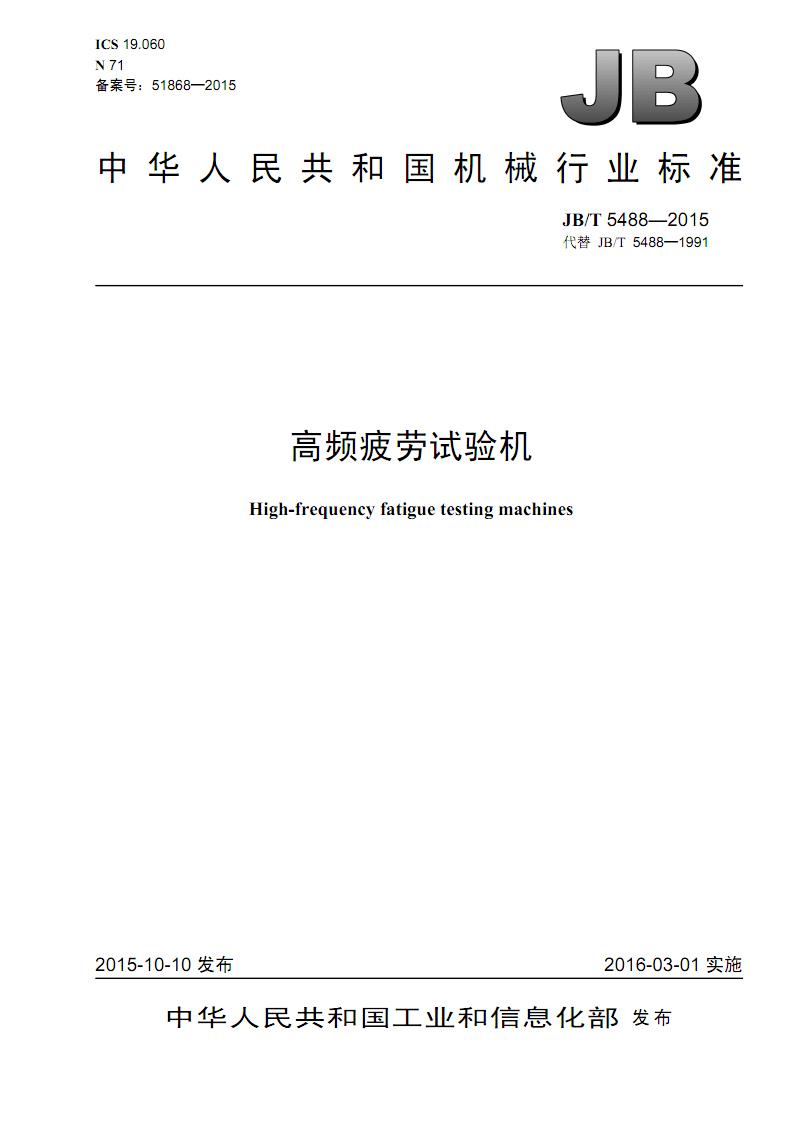 《高频疲劳试验机》.pdf