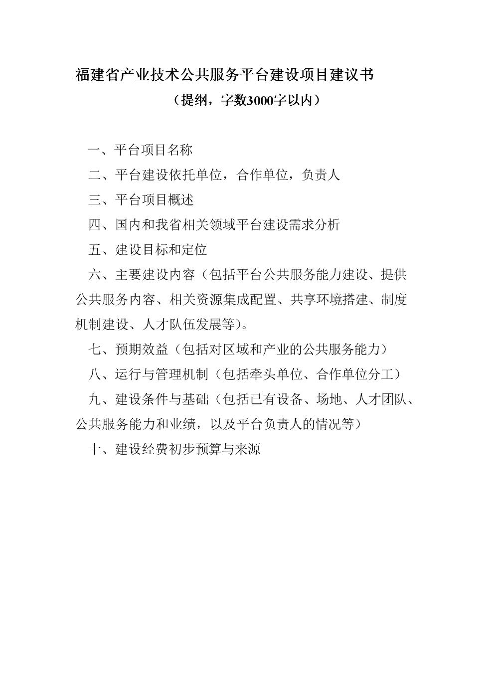 福建省产业技术公共服务平台建设项目建议书.doc