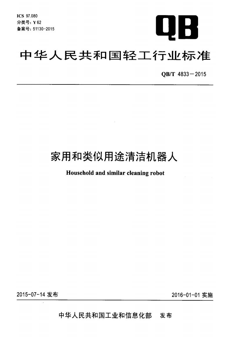 《家用和类似用途清洁机器人》.pdf