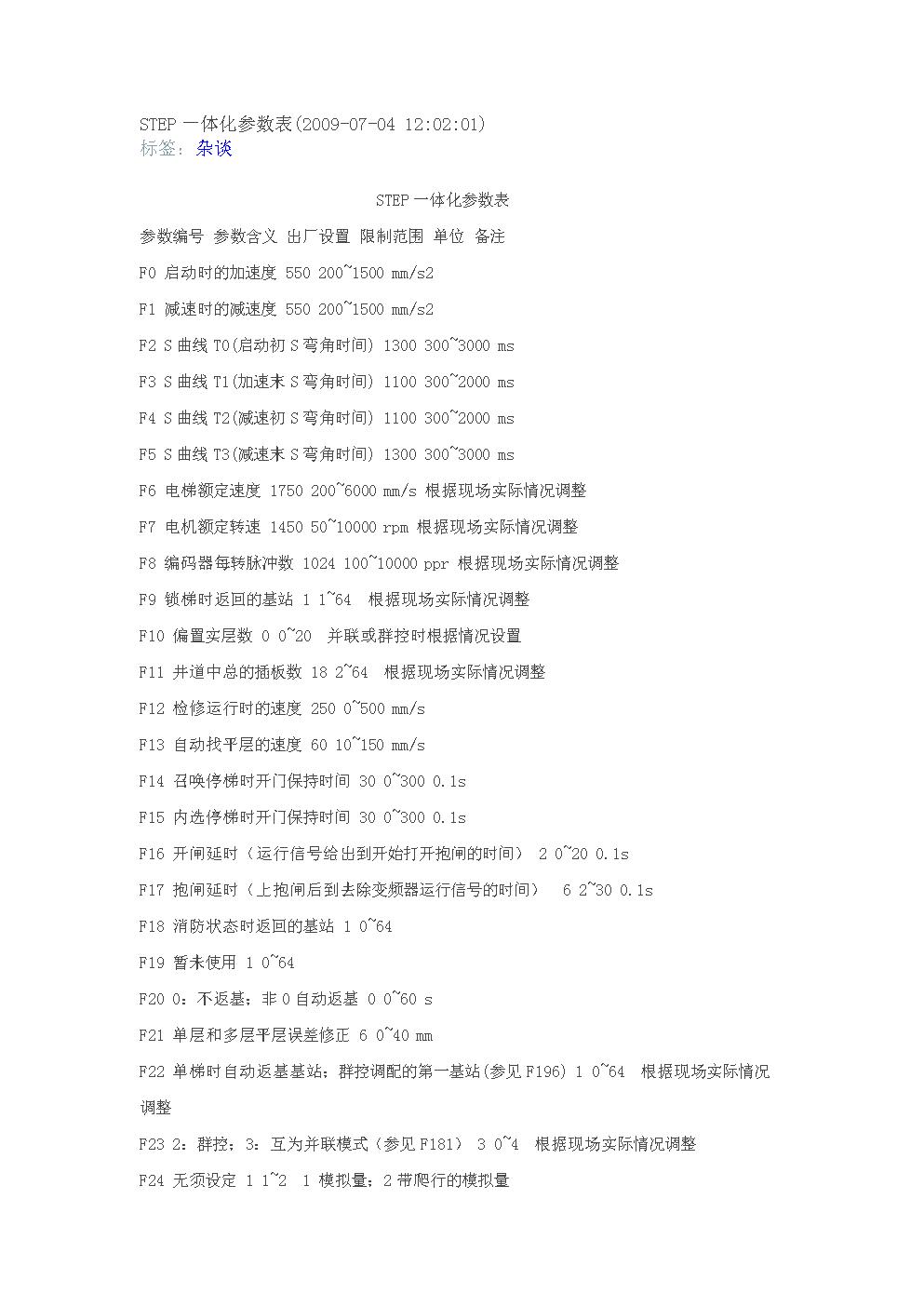 STEP一体化参数表.doc