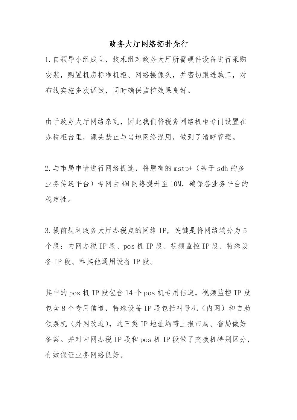 政务大厅网络拓扑先行.docx