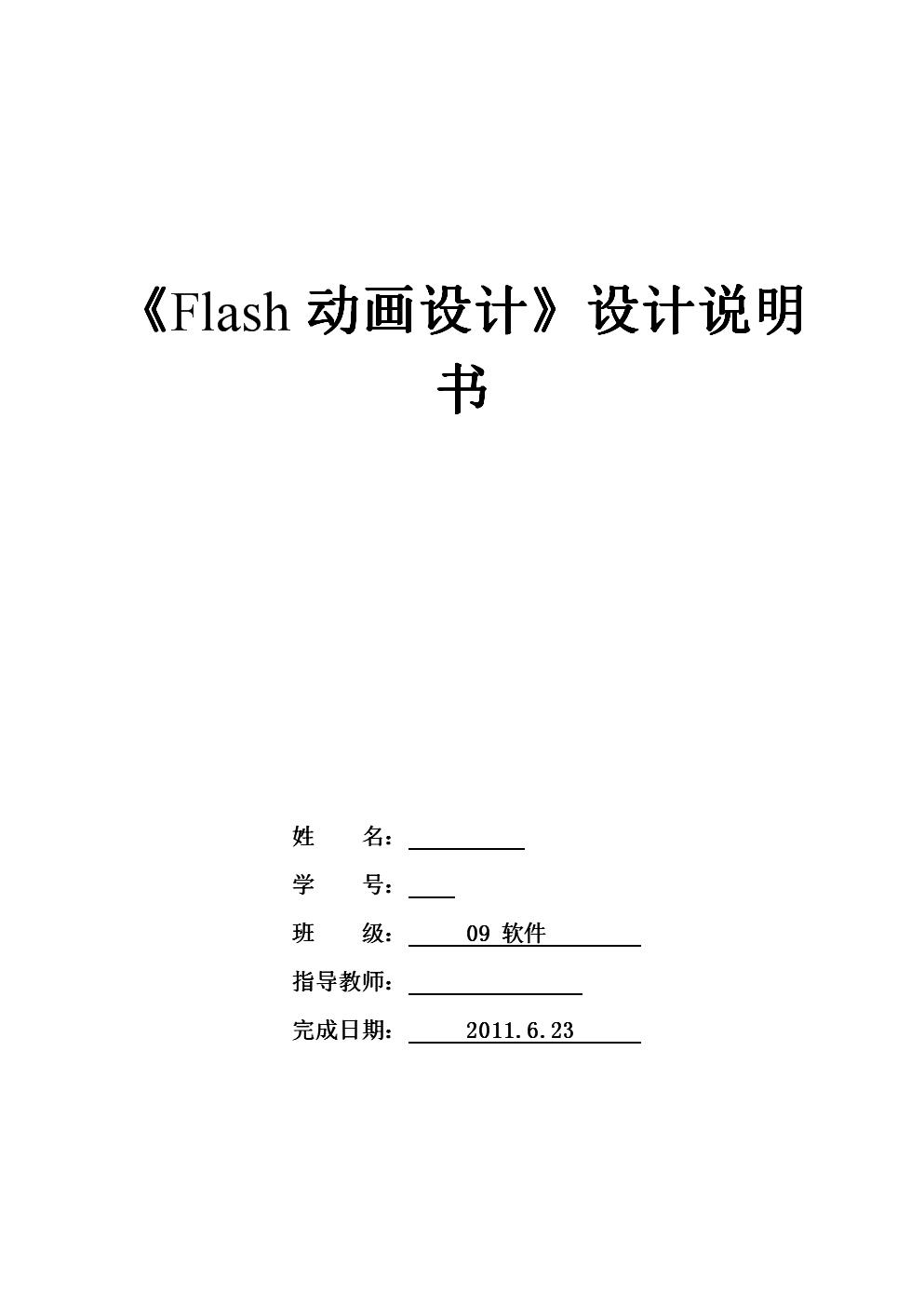 FLASH动画设计》设计说明书.doc
