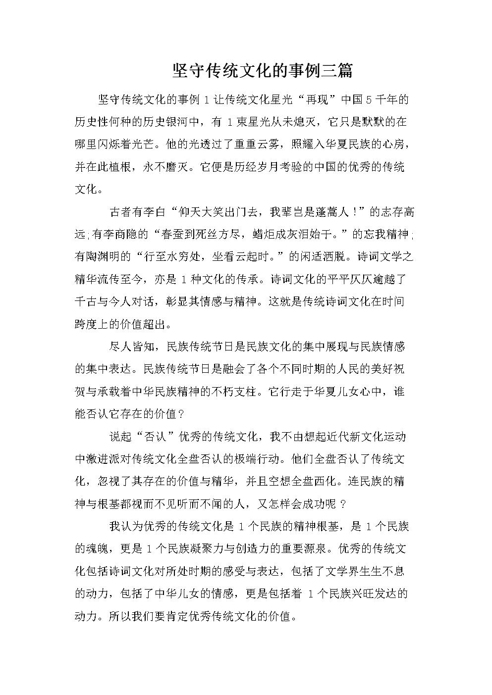 坚守传统文化的事例三篇.doc