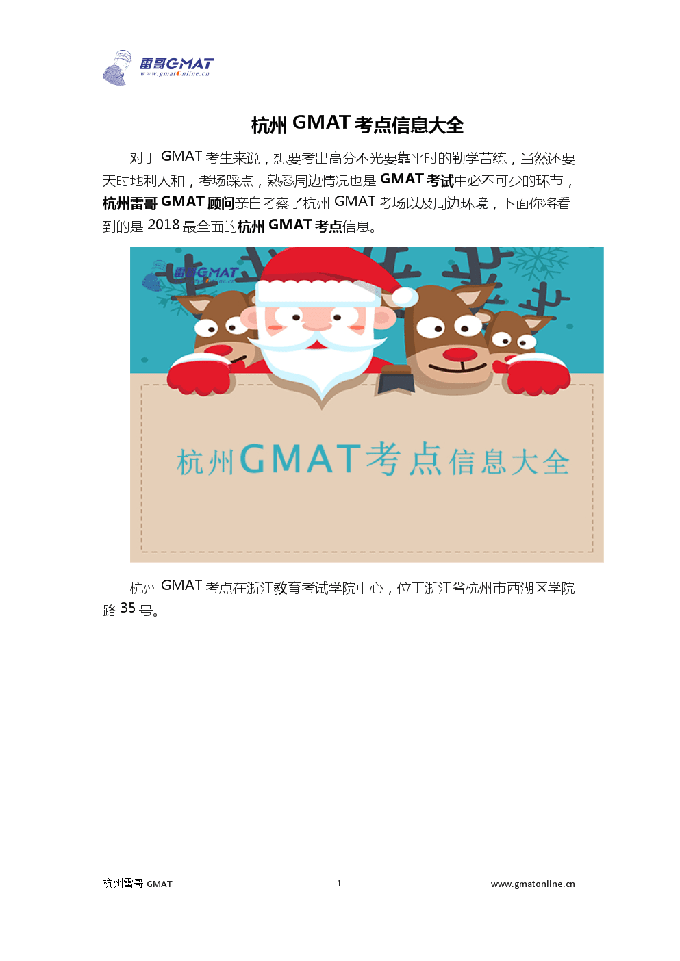 杭州GMAT考点信息大全.docx