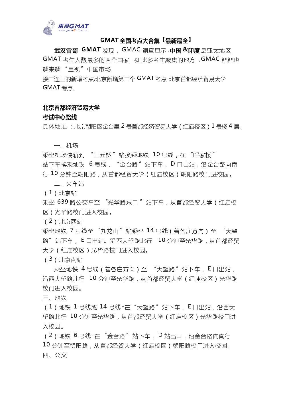 GMAT全国考点大合集【最新最全】.doc