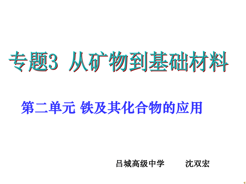 铁及其化合物的应用.pdf