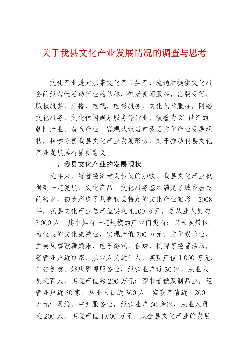 最新文化产业发展情况的调研.doc