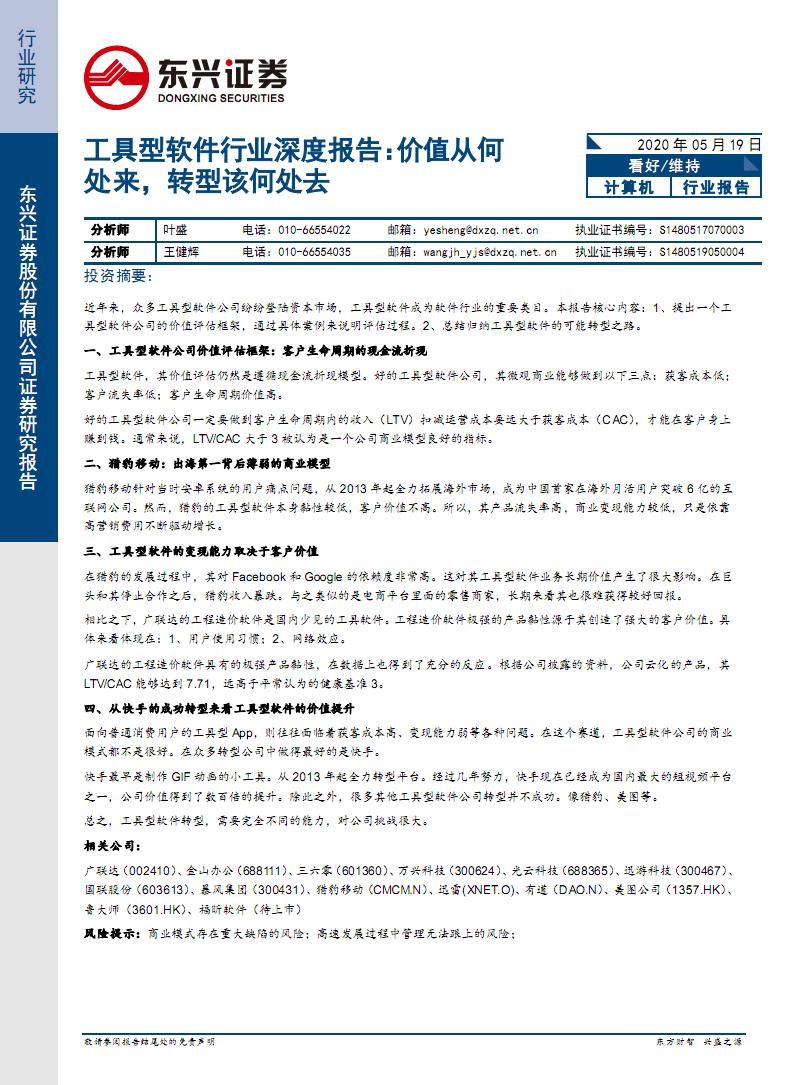 20200519-东兴证券-工具型软件行业深度报告_价值从何处来_转型该何处去_13页.pdf