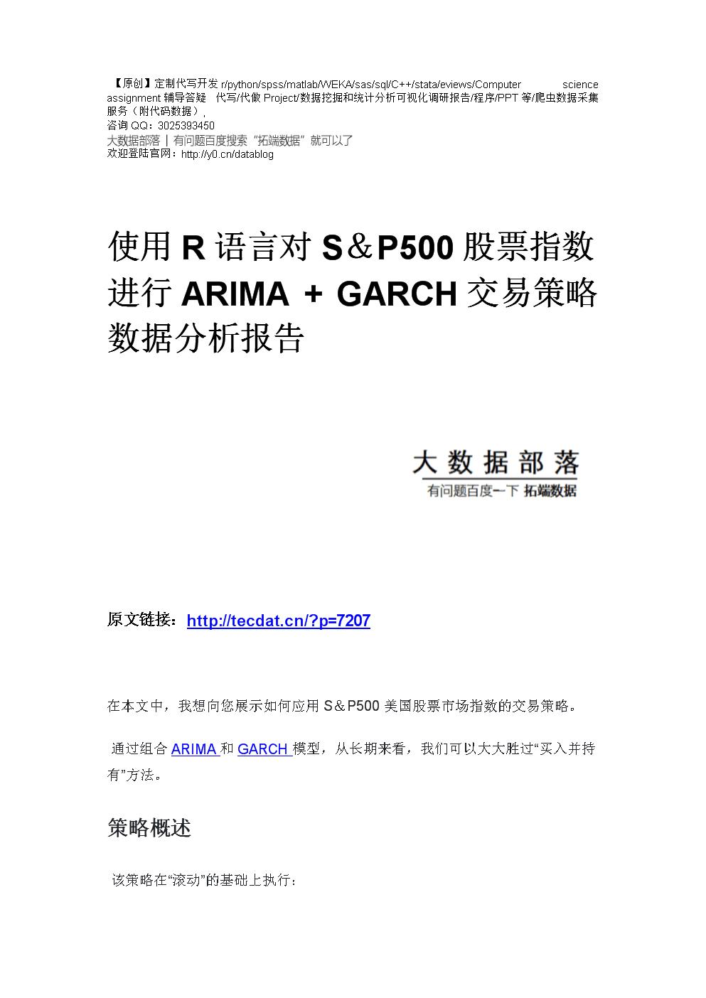 【原创】使用R语言对S&P500股票指数进行ARIMA + GARCH交易策略数据分析报告论文(代码数据).docx