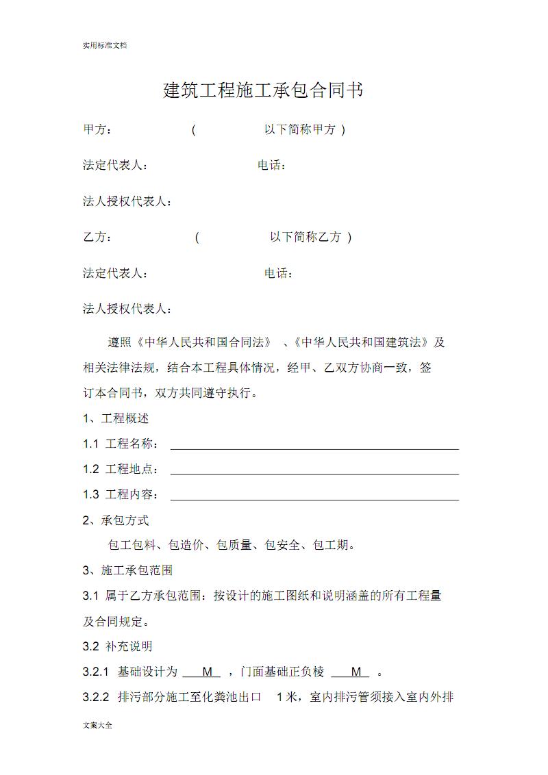 建筑工程施工承包规定合同书.pdf