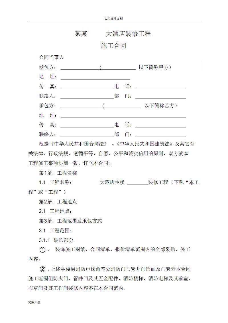 五星酒店装饰施工规定合同.pdf