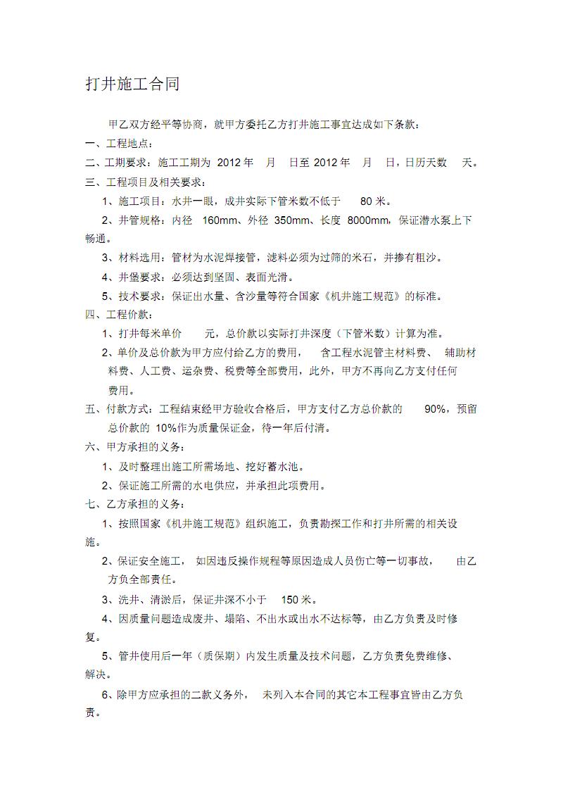 打井施工合同范本.pdf