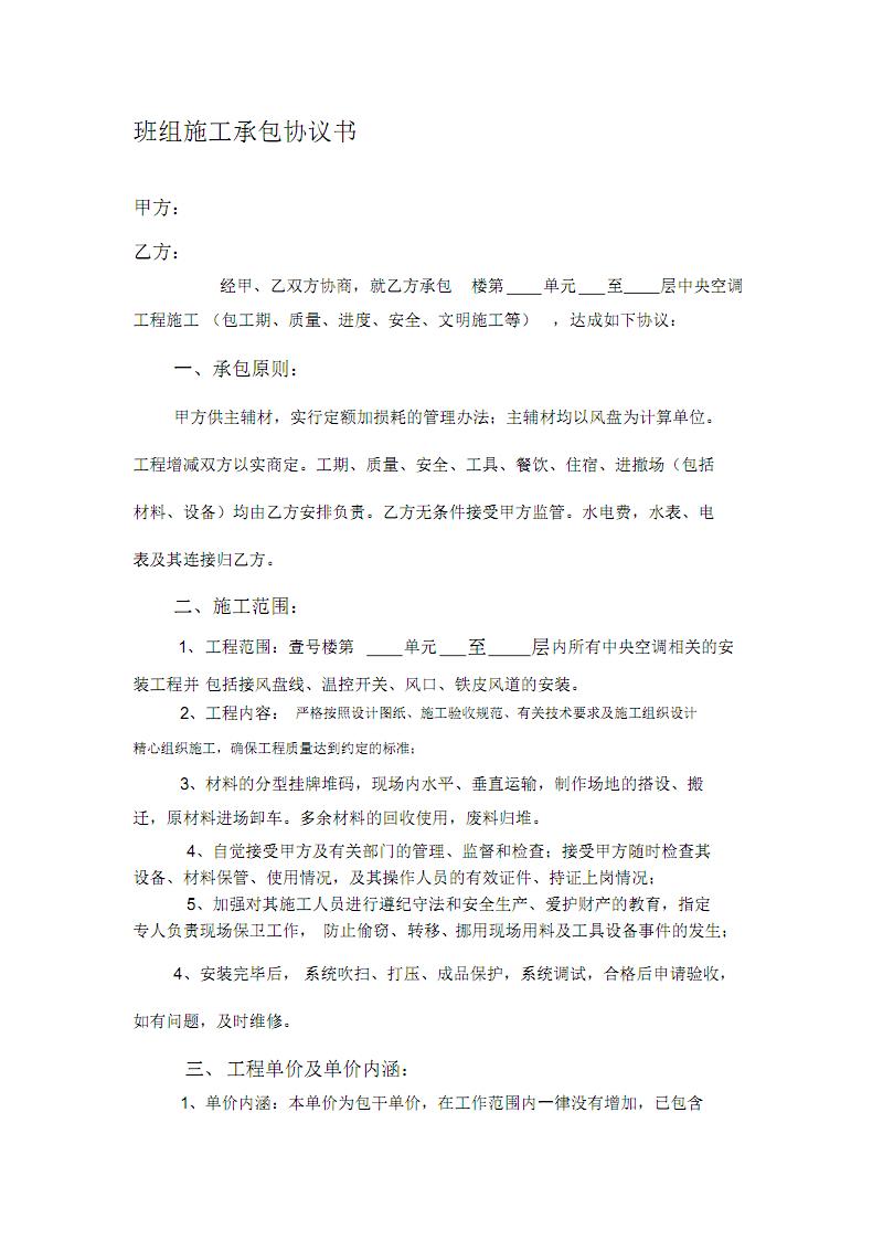 承包施工协议书.pdf