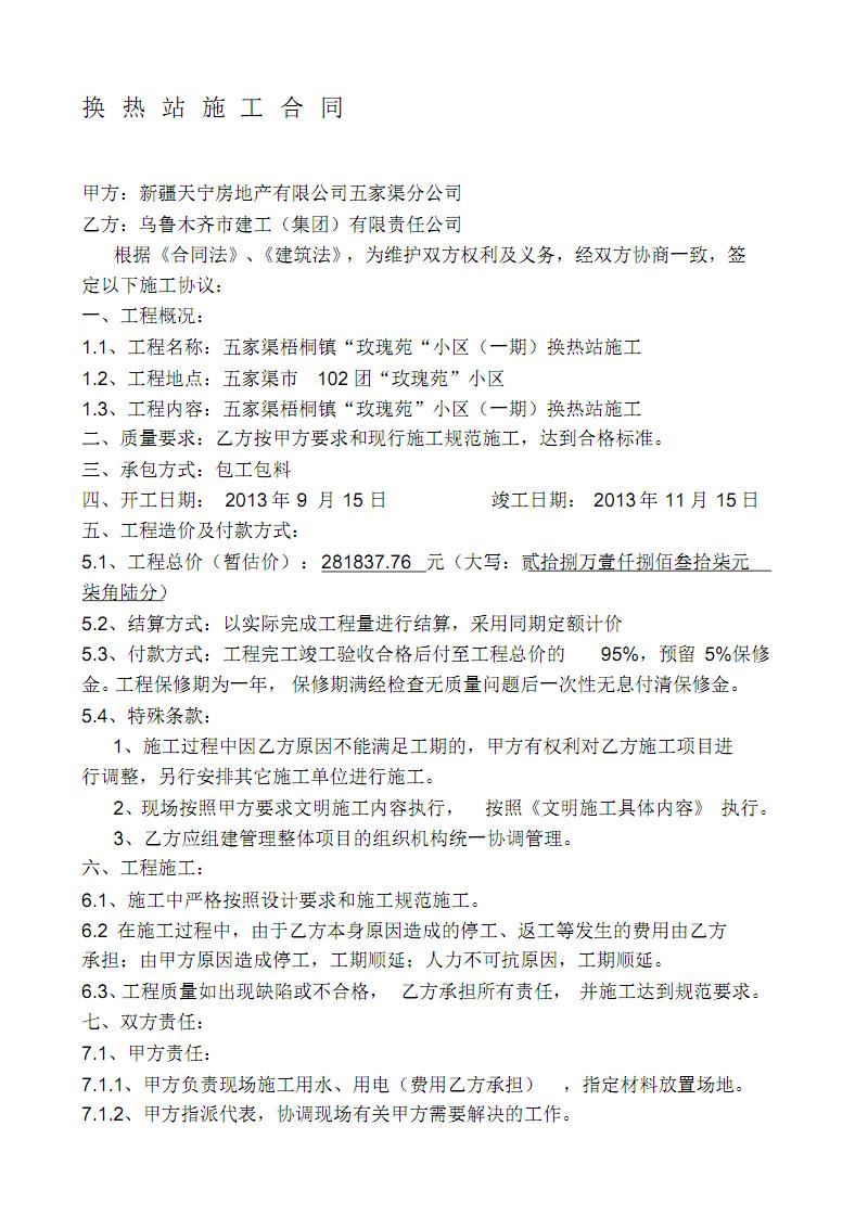 换热站施工合同.pdf