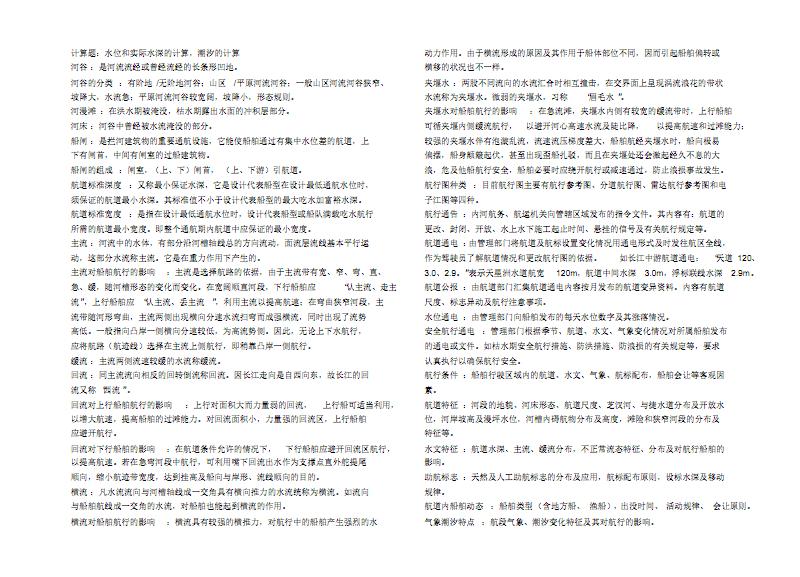 航道与引航基本知识.pdf