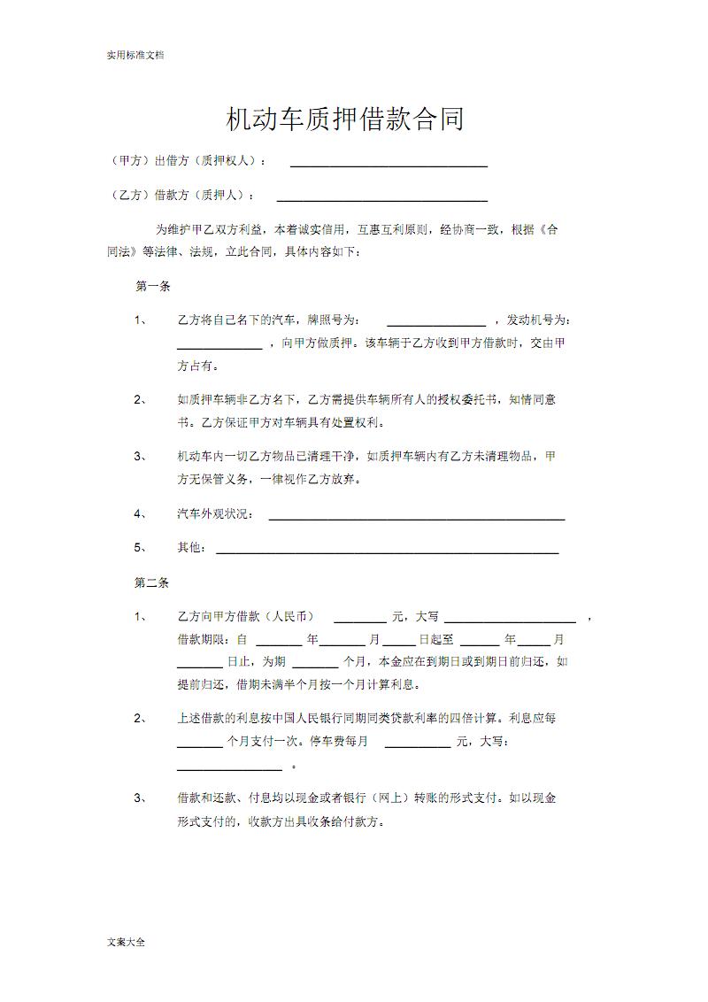 新版本,机动车质押借款规定合同.pdf