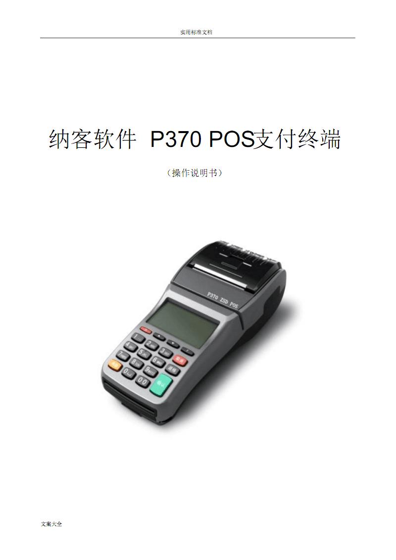 无线POS机使用说明书,无线POS机整套方案设计说明书.pdf