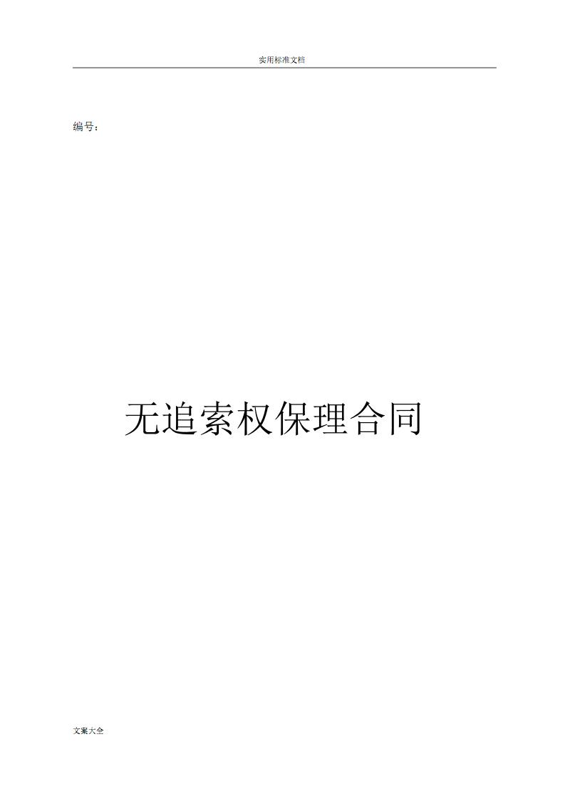 无追索权三方保理规定合同.pdf