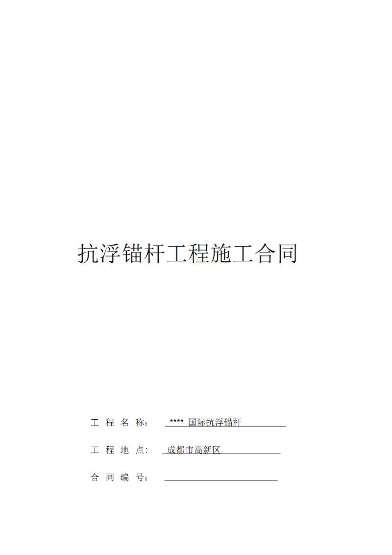 抗浮锚杆施工合同(完整版).pdf