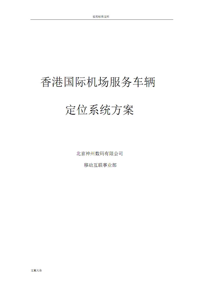 香港国际机场服务车辆定位系统方案设计.pdf