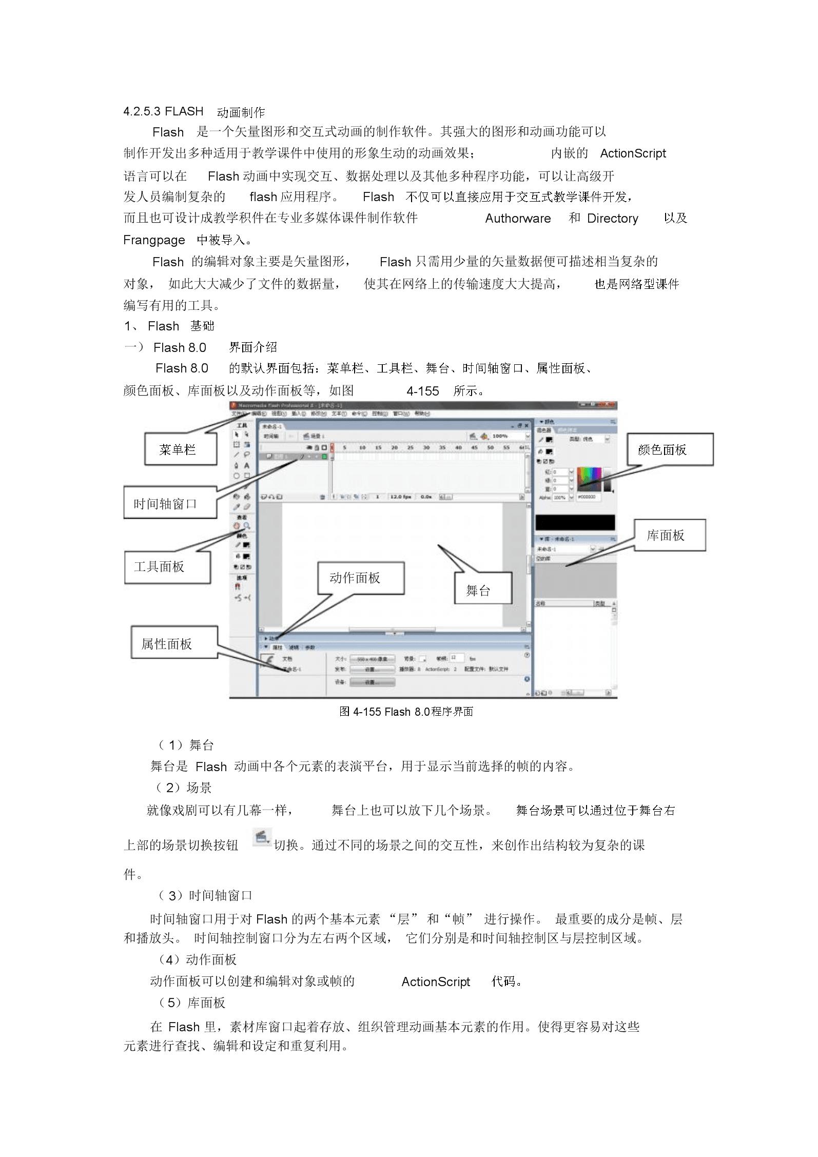 flash多媒体课件制作详细.docx